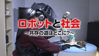 [ScienceNews2014]ロボットと社会 ~共存の道はどこに?~(2015年2月26日配信)