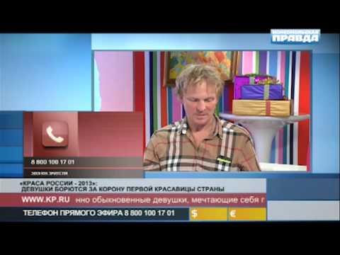 """""""Краса России - 2013"""". Прямая трансляция телеканала """"Комсомольская правда"""""""