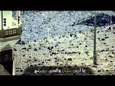 يا أرض مكة إنني مشتاقة … كلمات أمل الشقير … إنشاد معاذ الفضلي