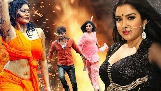 Video Antra Banerjee Aur Aamrapali Ki Super hit Romantic Bhojpuri Film | 2018 MP3, 3GP, MP4, WEBM, AVI, FLV Juli 2018