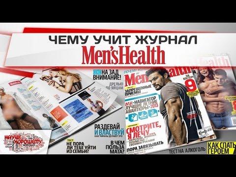 Чему учит журнал Men's Health? (видео)