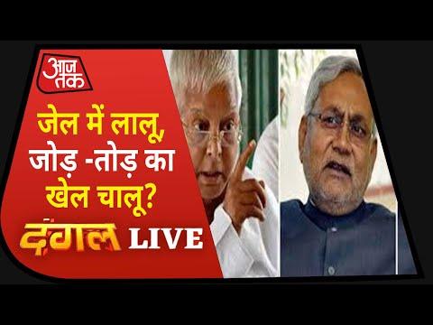 Dangal Live : लालू यादव के वायरल ऑडियो क्लिप की सच्चाई क्या है | Lalu Yadav's alleged Audip Clip
