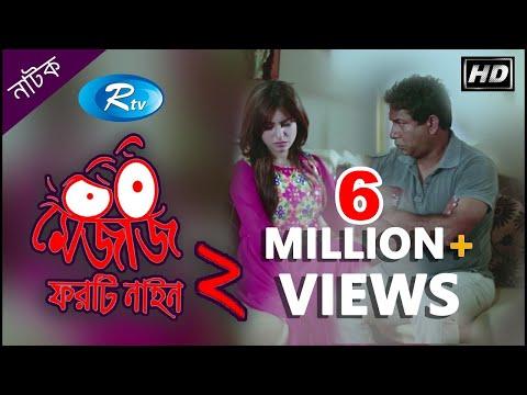মেজাজ ফরটি নাইন ২   Mejaj 49 2   Eid Drama Ft. Mosharraf Korim   Sokh