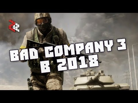 BATTLEFIELD BAD COMPANY 3 ВЫЙДЕТ В 2018?