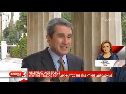 Την Παρασκευή καταθέτει ο Α. Λοβέρδος για την υπόθεση NOVARTIS | 01/05/19 | ΕΡΤ