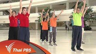 ข.ขยับ - โปรแกรมสำหรับผู้มีเวลาออกกำลังกาย 2 วัน ต่อสัปดาห์ (วันที่ 2)