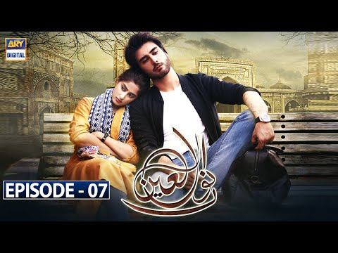 Noor Ul Ain Episode 7 - 24th March 2018 - Ary Digital Drama