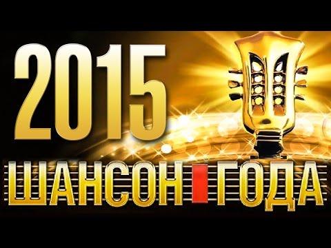 ШАНСОН ГОДА - 2015 КОНЦЕРТ В КРЕМЛЕ/ HD (видео)