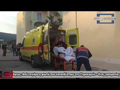 Video - Άργος: Πυρκαγιά σε γηροκομείο με έναν τραυματία