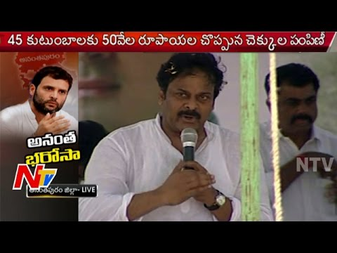 Chiranjeevi   It Is Our Right To Get Special Status To AP   Rahul Gandhi Rythu Bharosa Yatra   NTV