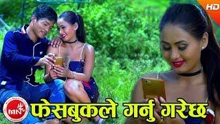 Facebook Le Garnu Garechha - Kamal Oli & Jasmin Tamang