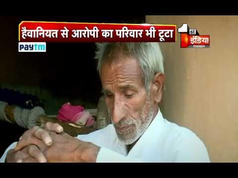 Alwar Gang Rape: Accused Ashok's family in shocked
