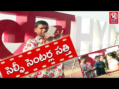 Bithiri Sathi Visits Love Hyderabad Selfie Spot | Funny Conversation With Savitri