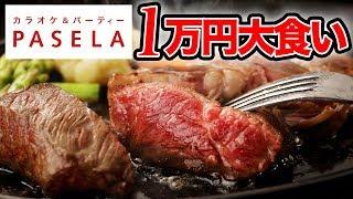 Video 【大食い】カラオケパセラで1万円使い切るまで帰れま10 MP3, 3GP, MP4, WEBM, AVI, FLV Juni 2018