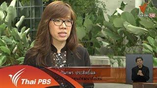 เปิดบ้าน Thai PBS - รู้เท่าทันลิขสิทธิ์บนสื่อออนไลน์