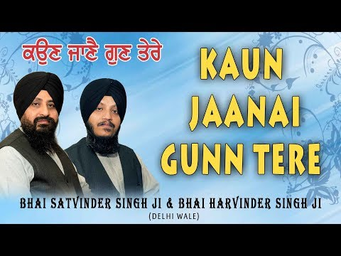 Video KAUN JAANAI GUNN TERE | BHAI SATWINDER SINGH (DELHI WALE), BHAI HARVINDER SINGH JI (DELHI WALE) download in MP3, 3GP, MP4, WEBM, AVI, FLV January 2017