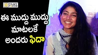 Sai Pallavi Cute Speech @Fidaa Movie Success Meet. #Fidaa Movie Stars Varun Tej, Sai Pallavi in Lead Roles, Directed by Shekar Kamula, Music by Shakthikanth Karthick, Produced by Dil Raju. #FidaaMovieReview #FidaaCollections #VarunTej #SaiPallavi #Malare Filmy Focus is your one stop shop for #TeluguMovieNews. Come engage with the latest movie updates, videos, movie gossip and more. -------------------------------------------------------------------Click here to Play: https://goo.gl/lAoXEHAndroid App: https://goo.gl/Cki2pKiTunes App: https://goo.gl/gzxxW7-------------------------------------------------------------------For more updates about Tollywood:☛ Visit our Official website: http://filmyfocus.com/☛ Visit our infotainment partner : http://Wirally.com☛ Subscribe to our Youtube Channel - http://goo.gl/z5qwPVEnjoy and stay connected with us!!☛ Like us: https://www.facebook.com/FilmyFocus☛Follow us : http://www.twitter.com/FilmyFocus☛ Follow us : https://www.instagram.com/filmyfocus☛ Circle us : http://goo.gl/IH0oCE