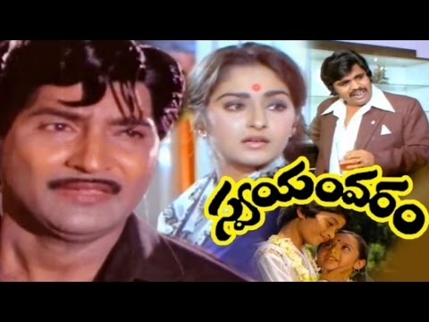 Video Swayamvaram Full Length Telugu Movie || Shobhan Babu, Jayapradha, Narayana Rao Dasari download in MP3, 3GP, MP4, WEBM, AVI, FLV January 2017