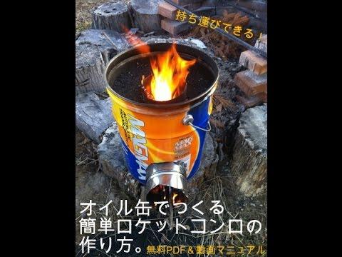 持ち運びできる!オイル缶でつくる簡単ロケットコンロの作り方。