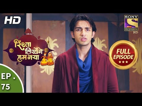 Rishta Likhenge Hum Naya - Ep 75 - Full Episode - 19th  February, 2018
