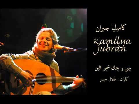 كاميليا جبران شجر البن