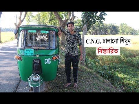 সি এন জি চালানো শিখুন How to Drive A CNG