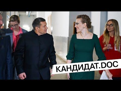 Кандидат.dос: Собчак и дебаты на канале «Россия 1» [15/03/2018] - DomaVideo.Ru