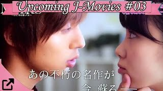 Nonton Top 10 Upcoming Japanese Movies Of 2016   03  Film Subtitle Indonesia Streaming Movie Download