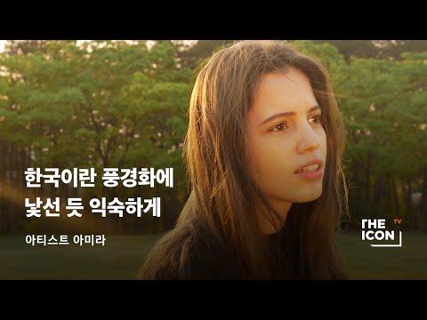 [ENG_아티스트 아미라] 한국이란 풍경화에 낯선 듯 익숙하게