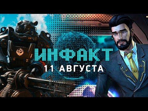 Инфакт от 11.08.2017 [игровые новости] — Call of Duty: WWII, LawBreakers, Fallout 4: GotY Edition…