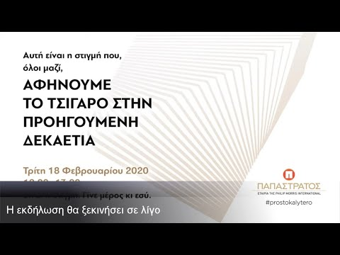 Video - Χρ. Χαρπαντίδης: Η Παπαστράτος εξετάζει και το ηλεκτρονικό τσιγάρο