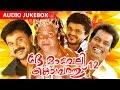 foto Superhit Malayalam Comedy Album | Dhe Maveli Kombathu | Audio Jukebox | Ft. Dileep, Nadirsha Borwap