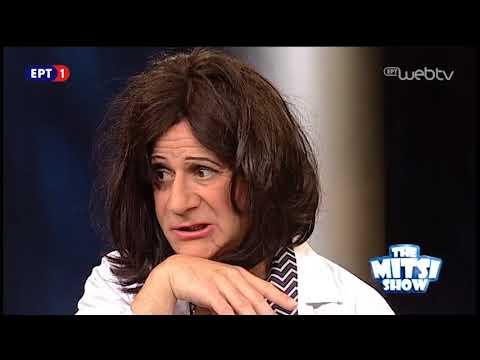 The Mitsi Show – 24 Απριλίου 2018 | ΕΡΤ