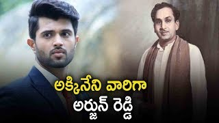 Video Vijay Devarakonda As Akkineni Nageswara Rao In Mahanati Savitri | Latest Telugu Cinema News MP3, 3GP, MP4, WEBM, AVI, FLV April 2018