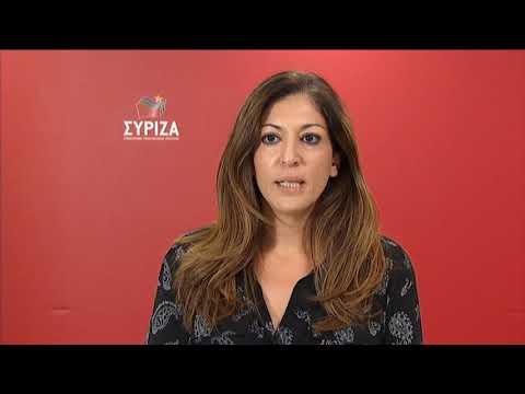 Τ. Καραγιάννη: Επικίνδυνη η ανευθυνότητα της κυβέρνησης Μητσοτάκη