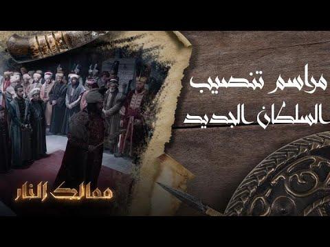 """""""ممالك النار""""..مراسم تنصيب السلطان الجديد"""