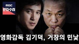 Video PD Notebook EP.1145 'Movie director Kim Ki-duk, Master's Naked Face' MP3, 3GP, MP4, WEBM, AVI, FLV Agustus 2018