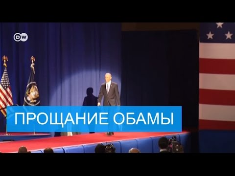 Почему Обама прослезился в прощальной речи (видео)
