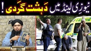 New Zealand Terrorist ATTACK & Counter Narrative from MUSLIMS ??? (By Engineer Muhammad Ali Mirza)