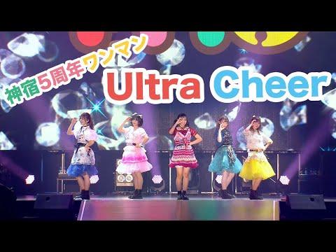 , title : '神宿5周年記念ワンマンライブ「神が宿る場所〜君が君らしくあればいいのさ〜」Ultra Cheer'