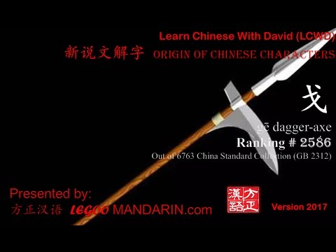 Origin of Chinese Characters - 2586 戈 gē dagger-axe - Learn Chinese with Flash Cards