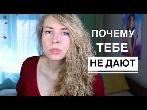 ПОЧЕМУ ТЕБЕ НЕ ДАЮТ ПОЧЕМУ ТЫ НЕ ПРИВЛЕКАЕШЬ ДЕВУШЕК Вастикова - DomaVideo.Ru