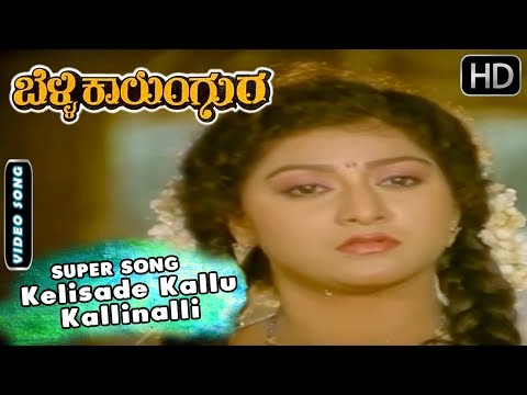 Video Kelisade Kallu Kallinalli - Best Song | Belli Kalungura Kannada Movie | Hamsalekha | Malashri Hits download in MP3, 3GP, MP4, WEBM, AVI, FLV January 2017