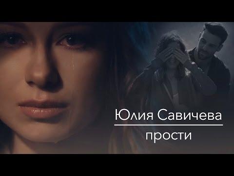Фото ЮЛИЯ САВИЧЕВА - Прости