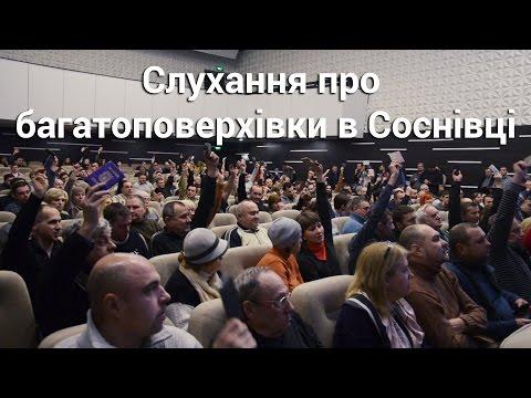 Промову забудовника Соснівки на громадських слуханнях черкащани зустріли криками «Ганьба»