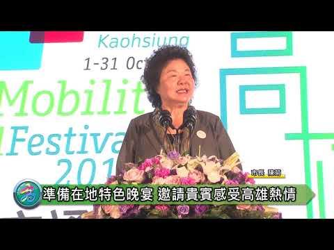 2017生態交通歡迎晚宴 陳菊設宴展現在地文化