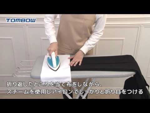 トンボ学生服【How -to動画】:裾上げテープの使い方