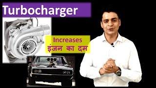 Turbocharger(टर्बोचार्जर )- Working & Benefits:Automobile training in Hindi