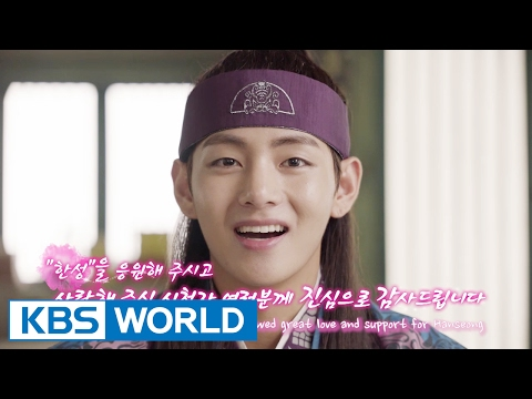 Hwarang: The Poet Warrior Youth | 화랑 : Hanseong's Last Shooting Day (Kim TaeHyung/V of BTS)