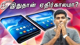 (தமிழ்) Foldable Smartphones - Fail or Future?